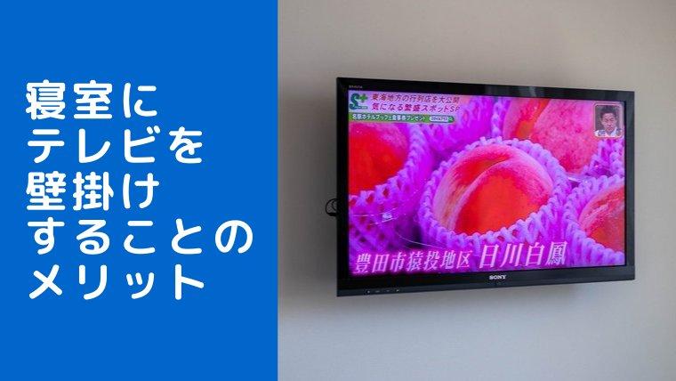 寝室にテレビを壁掛けすることのメリット
