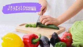 トリプルワイドIH Panasonic キッチン