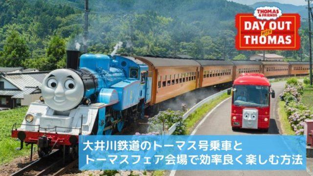 大井川鐡道トーマス号