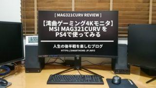 MAG321CURV