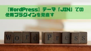 WordPress テーマ「JIN」 使用プラグイン