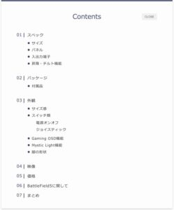 Rich Table of Contents 導入後の目次