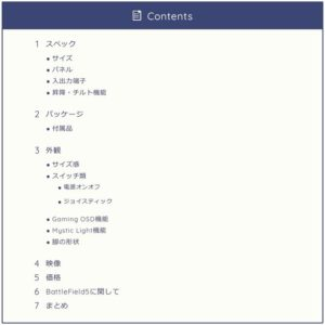 Table of Contents Plus 導入後の目次