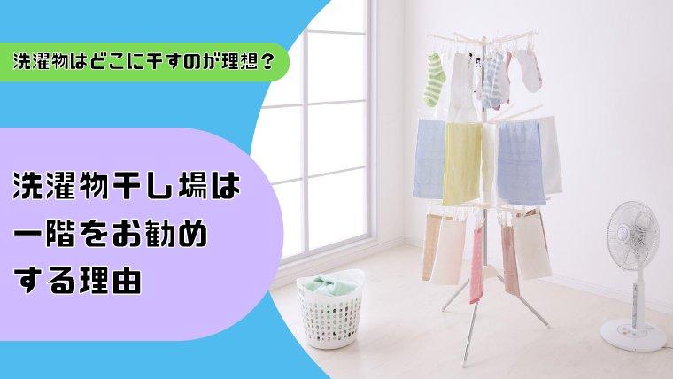 洗濯物干し場は一階をお勧めする理由