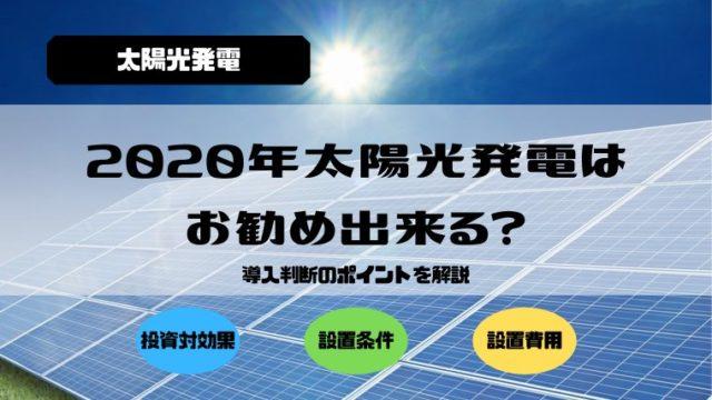 2020年太陽光発電はお勧め出来る?