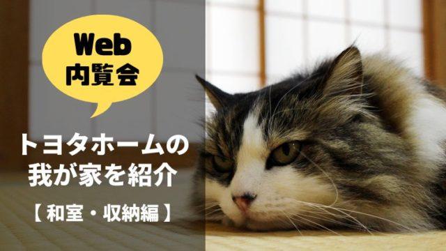 Web内覧会③