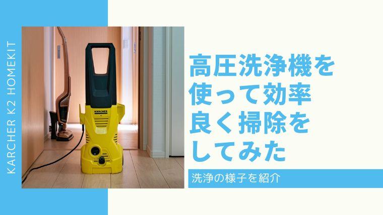 高圧洗浄機を使って効率よく掃除をしてみた