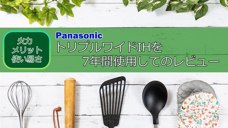Panasonic トリプルワイドIH レビュー