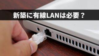 新築に有線LANは必要?