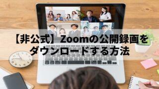 Zoom 公開録画ダウンロード