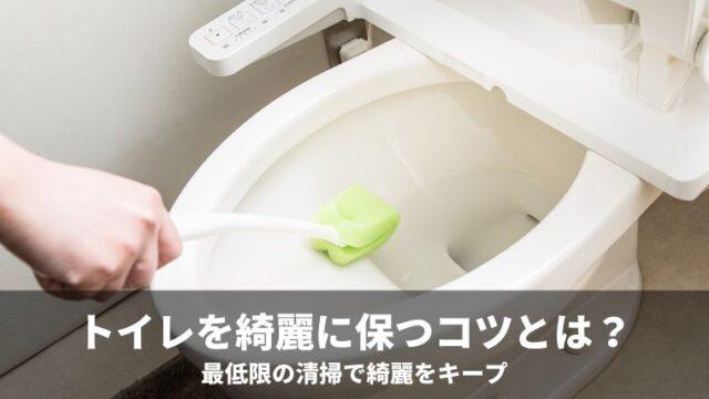 トイレ掃除 綺麗 保持 立って用を足す