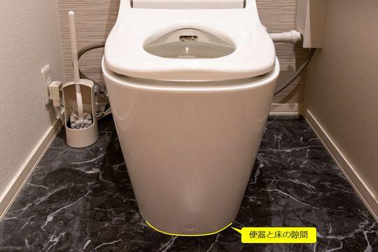 トイレ 便器 床 汚れ