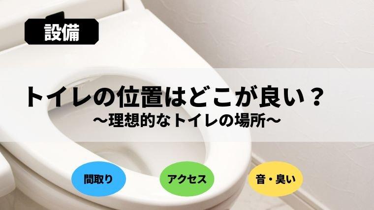 トイレ 位置 間取り アクセス 音 臭い