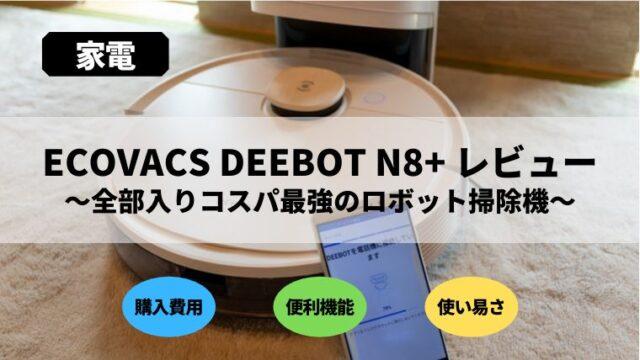 ECOVACS DEEBOT N8+